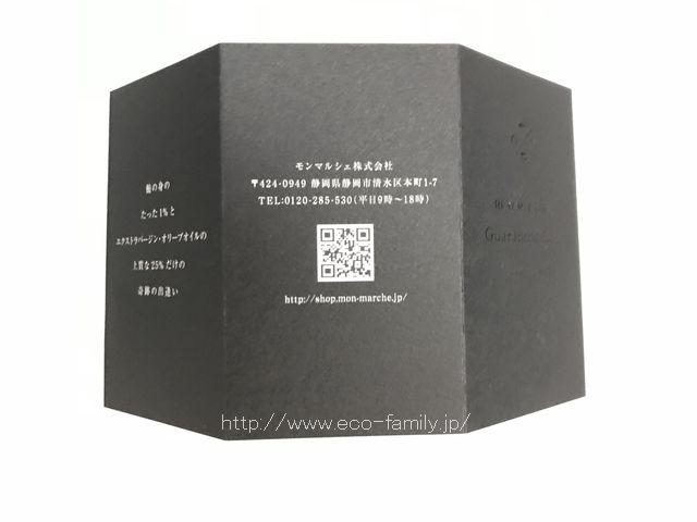 ブラックレーベル鮪とろ同封のカード