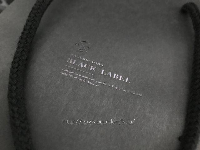 ブラックレーベル鮪とろの手持ち袋の刻印部分