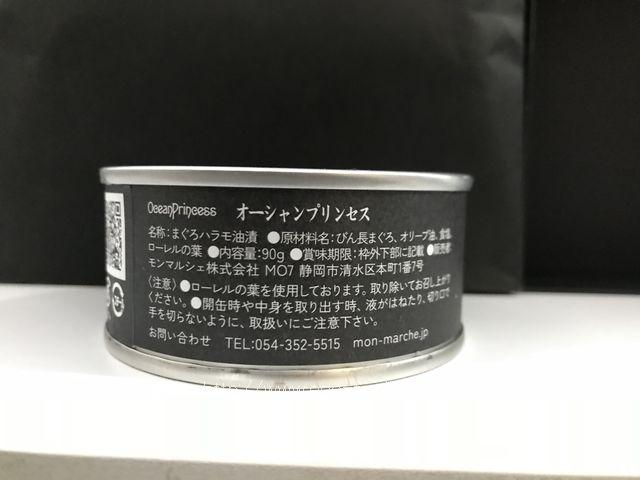 ブラックレーベル鮪とろ 原材料表示